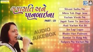 Gangasati Ane Panbai Na   Part 1   Gujarati Bhajan 2016   Bharti Vyas   Panbai Bhajan JUKEBOX