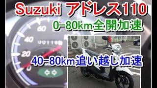 【実録~新型Suzuki アドレス110 全開加速0-80km/追い越し加速動画】PCXやシグナス/旧アドレス125Vとの差は?Address110/ Full-open acceleration thumbnail