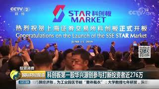[国际财经报道]投资消费 科创板第一股华兴源创参与打新投资者近276万| CCTV财经