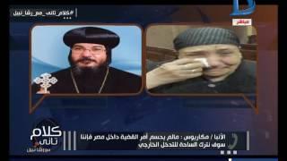 """الأنبا مكاريوس عن أحداث """"أبو قرقاص"""": التصالح يضر بالقضية"""