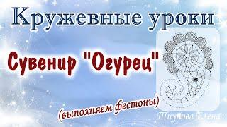 """Сувенир """"Огурец"""" (выполняем фестоны) /кружевные уроки  #кружевныеуроки #кружево"""
