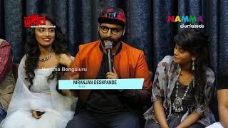 Nanna Prakara Kannada Movie Press meet 2019