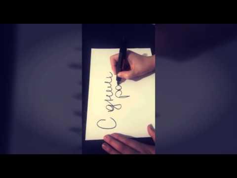 Милое поздравление для парня с днем рождения♡♡♡ - Лучшие приколы. Самое прикольное смешное видео!