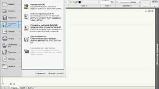 Интерфейс autocad 2010 урок 2