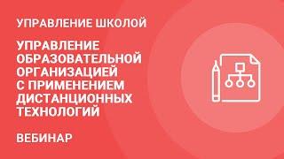 Управление образовательной организацией с применением дистанционных технологий