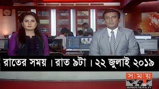 রাতের সময় | রাত ৯টা | ২২ জুলাই ২০১৯ | Somoy tv bulletin 9pm | Latest Bangladesh News