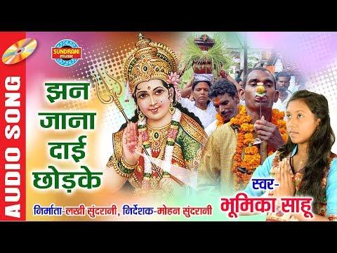 Visarjan Geet - Jhan Ja Na Dai - झन जाना दाई   Bhumika Sahu 09685855807