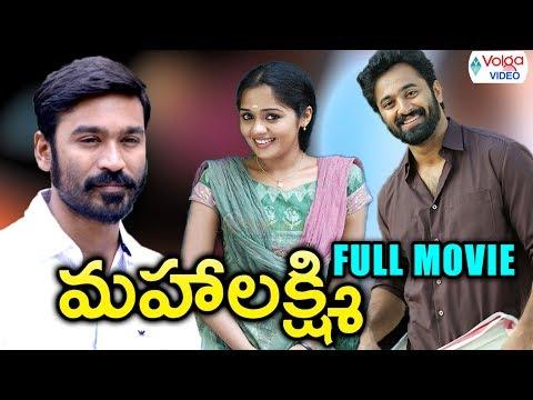 Mahalakshmi Telugu Full Movie | Telugu...