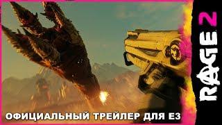 RAGE 2 — официальный трейлер «БОЛЬШЕ ЯРОСТИ» для E3