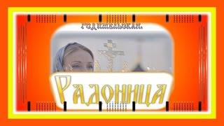 РАДОНИЦА это РОДИТЕЛЬСКИЙ день Песня СМЕРТИ НЕТ ст.Т.Лазаренко музыка и пение С.Потеры