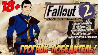 Грогнак-победитель! ● Fallout 2 Restoration Project #2