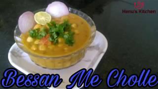 Besan Me Chole | Chole Besan Wale | No Onion No Garlic Chole.