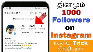 [EXPIRED] How to increase Instagram followers(2018) - தமிழில்