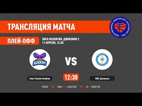 Smart Basket Academy – МБА-Динамика. 1/4 финала. Лига развития (2). Сезон 2020/21