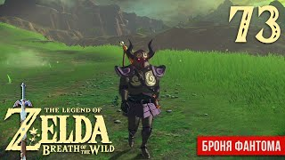 Броня фантома ※ The Legend of Zelda: BotW #73