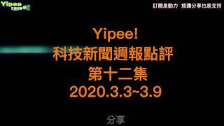 YIPEE 科技新聞週報點評 第十二集 (2020.0303~0309)