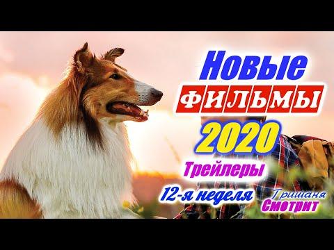 Новинки 2020 года. Новые трейлеры на русском языке. 12 - я неделя 2020 года. Ожидаемые фильмы 2020
