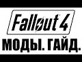 FALLOUT 4 ГАЙД УСТАНОВКА МОДОВ Руководство Для Новичков mp3