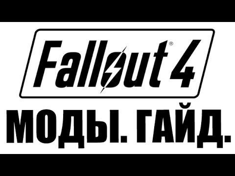 Как включить моды в fallout 4