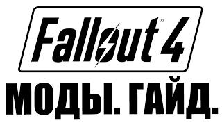 Fallout 4 ГАЙД  Ручная установка модов  Руководство для новичков новый гайд в описании