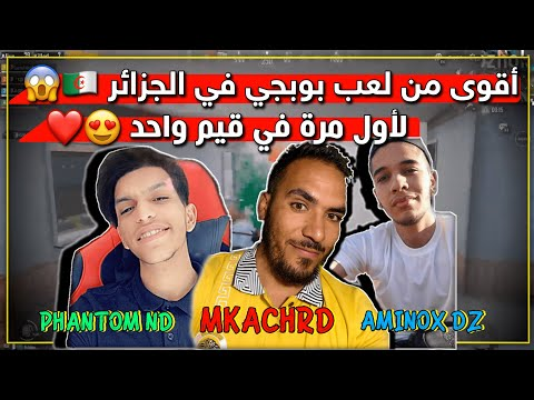 و لاول مرة لم شمل اليوتيوبرز جزائريين 😍😍 فانتوم و امينوكس و مكشرد💪💪