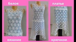 Белое платье ,вязание крючком, crochet dress ( В № 117)