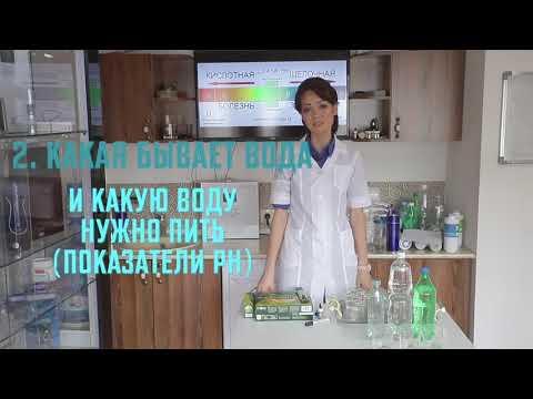 Лучшая лекция о щелочной ионизированной водородной воде  Читает Динара Аубакирова