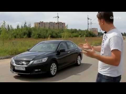 Honda Accord Тест-драйв.Anton Avtoman.