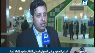 الجناح السعودي في المعرض الدولي للكتاب في المغرب يشهد إقبالاً كبيراً