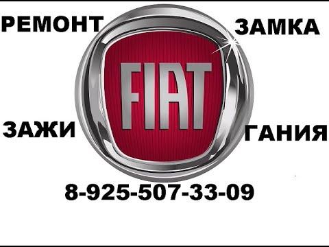 Заклинил замок зажигания Fiat Doblo ремонт 8 925 507 33 09