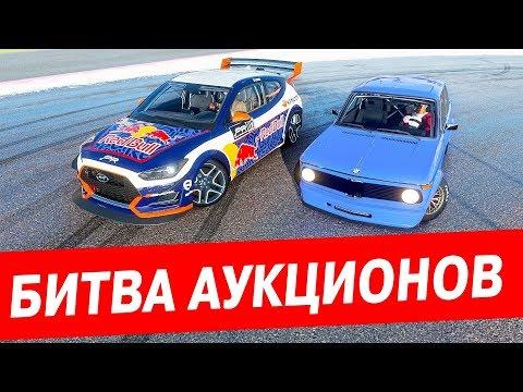 БИТВА АУКЦИОНОВ В FORZA HORIZON 4! КУПИЛ САМУЮ ЗЛУЮ ТАЧКУ! thumbnail