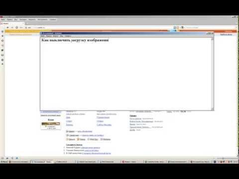 Как отключить картинки в браузере Internet Explorer