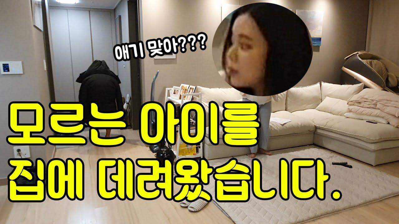 [몰카] 모르는 아이를 집에 갑자기 데려온다면? (feat.동수)