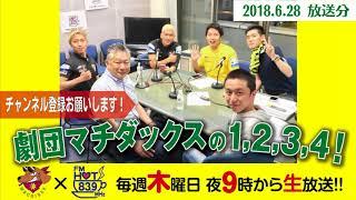 FM HOT839『劇団マチダックスの1,2,3,4!』2018年6月28日生放送分を音声...