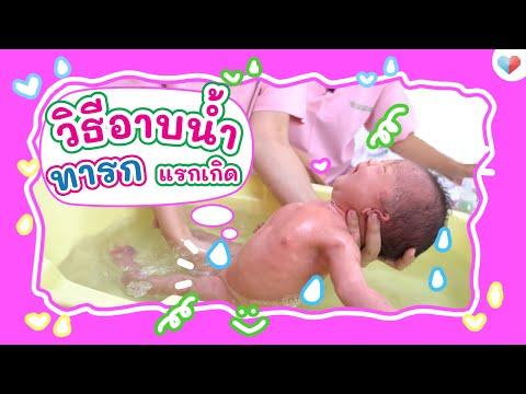 วิธีอาบน้ำเด็กทารกแรกเกิด พยาบาลสอนอาบน้ำทารกแบบถูกต้อง เคล็ดลับคุณแม่มือใหม่