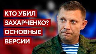 Кто убил Захарченко? Основные версии