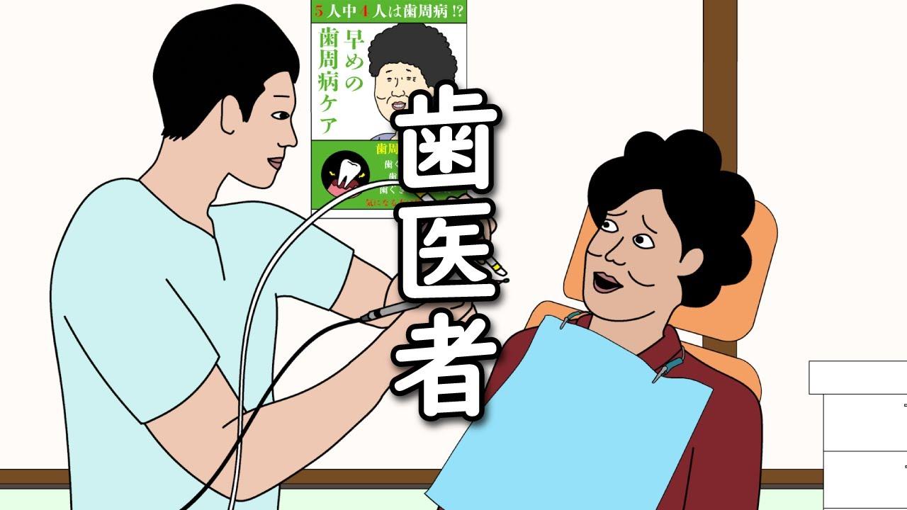 【アニメ】サイコパスな歯医者に行くやつwwwwwwwwwwwwww