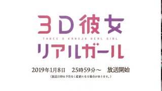 電視動畫《3D 女友 第二季》宣傳影片 Short Ver.|3D彼女 リアルガール Real Girl