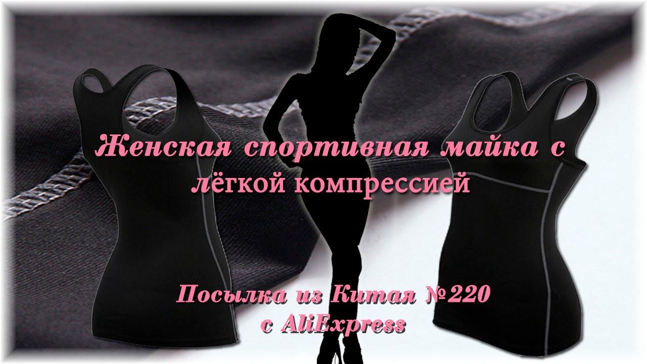 Одежда для Фитнеса Xxl. Женская Спортивная Майка с Лёгкой Компрессией . Посылка из Китая 220