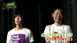 Spark!(2013/8/13 - #18(終)) キングオブコメディ、エレキコミック他