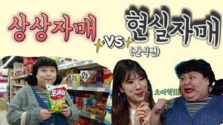 과자 먹을 때 상상자매 vs 현실자매 ㅋㅋㅋㅋ (feat.김땡희, NG컷 대잔치)