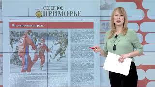 Обзор прессы: читаем районные газеты