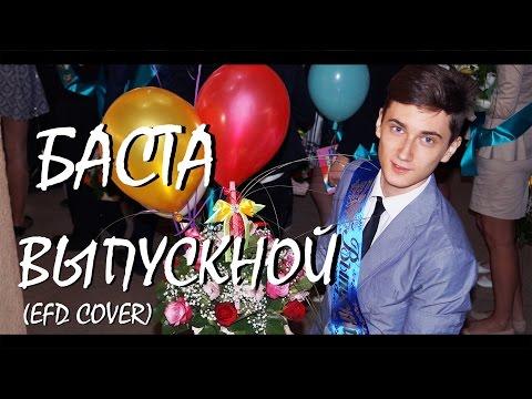 БАСТА - ВЫПУСКНОЙ МЕДЛЯЧОК EFD COVER