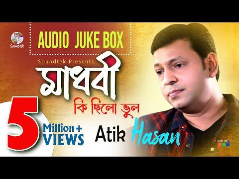 Atik Hasan - Madhobi Ki Chilo Vul | মাধবী কি ছিলো ভুল | Audio Album