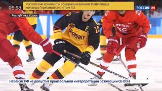 Российские хоккеисты взяли ЗОЛОТО со счетом 4-3  на Олимпиаде   в Пхёнчхане 2018