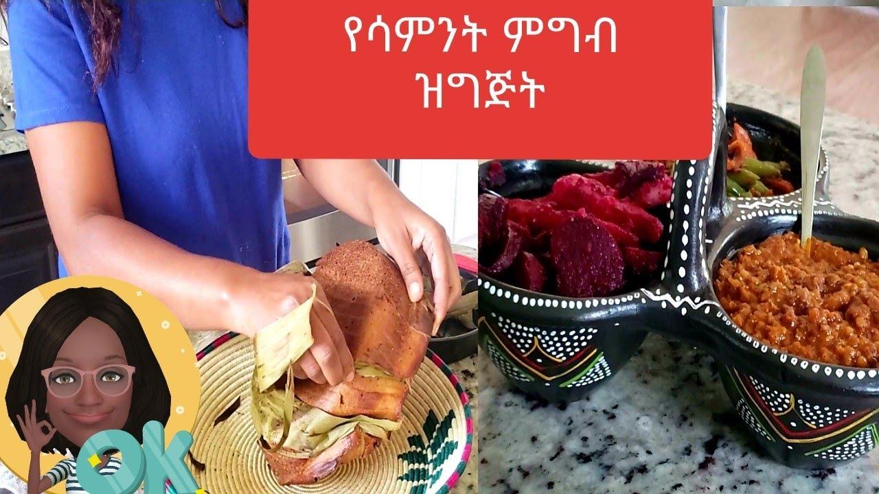 News Magazine Cooking: የሳምንት ምግብ ዝግጅት
