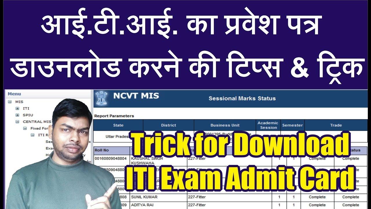 Trick for Downloading ITI Admit Card - आई टी आई  का प्रवेश पत्र डाउनलोड  करने की टिप्स & ट्रिक