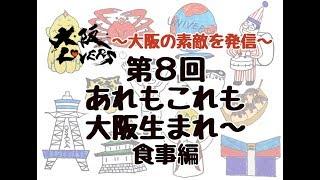 「大阪LOVERS」 大阪府出身の2人(神木優・寺田有希)が大阪の「素敵」...