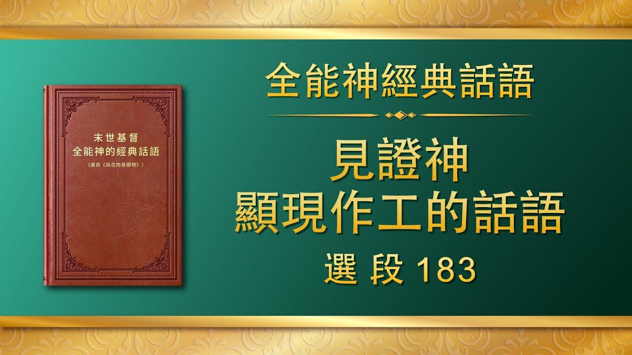 全能神经典话语《见证神显现作工的话语》选段183