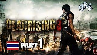 Repeat youtube video (Skz) Dead Rising 3 - ไปดีเถิดคุณป้า #1